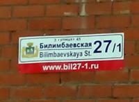 Новые адресные таблички